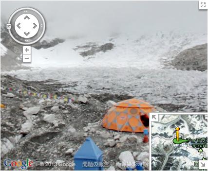 エベレストのベースキャンプの画像