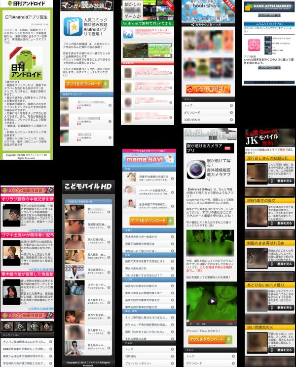 10種類のアプリのマーケットページ