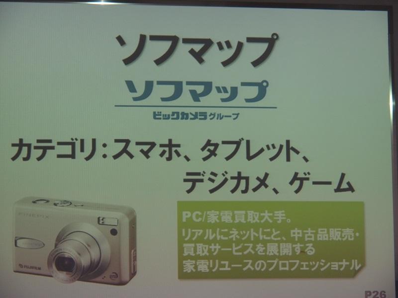 ソフマップは「ケータイ、カメラ、ゲーム」を扱う