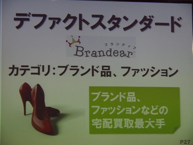 デファクトスタンダードは「ブランド品、ファッション」を扱う