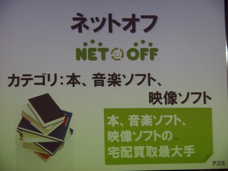 ネットオフは「本、音楽ソフト、映像ソフト」を扱う