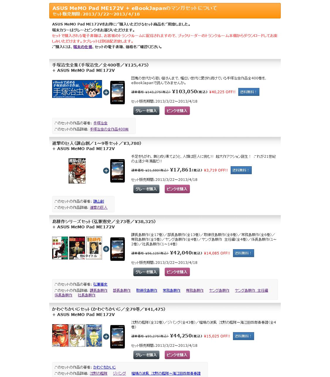 eBookJapan 全巻セット販売ページ