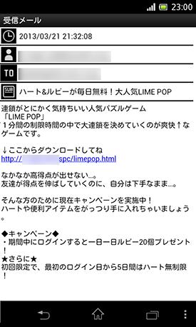 ダウンロードページに誘導するスパムメール