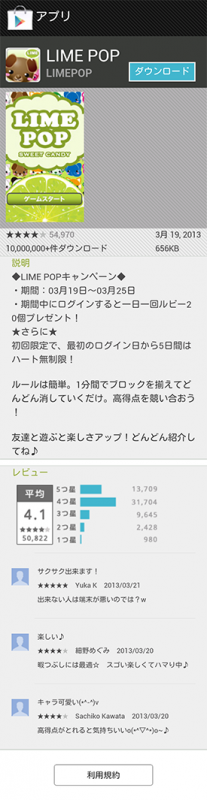 アプリのダウンロードページ
