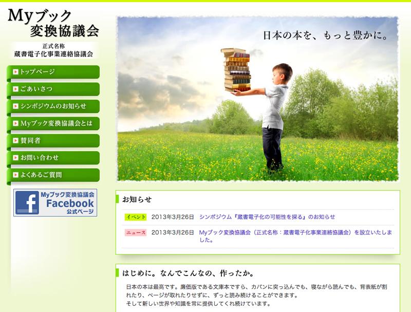 Myブック変換協議会のウェブサイト