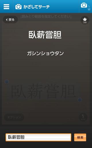 漢字の読みなどを確認できる「かざしてサーチ」