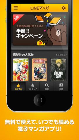 iPhoneでのスクリーンショット(App Storeより転載)