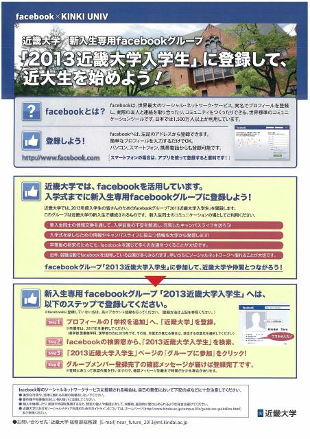 入学生に送付したFacebookグループの案内チラシ