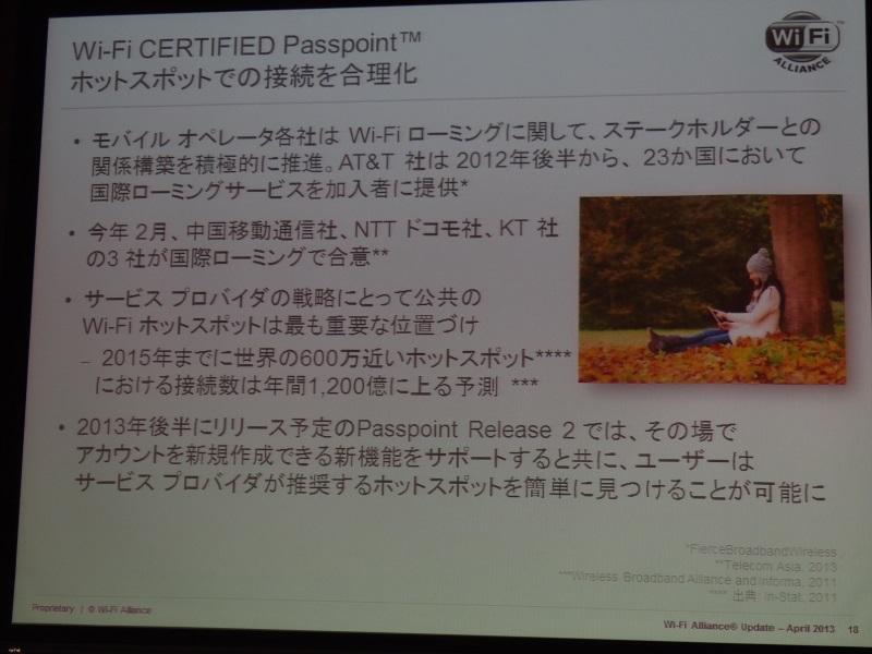 「Passpoint Release 2」が2013年後半に登場予定