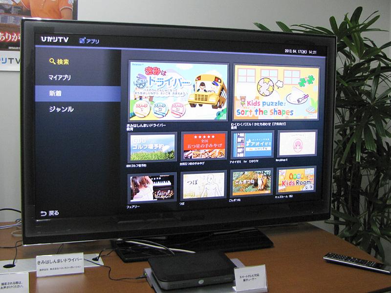 「ひかりTVアプリ」の画面