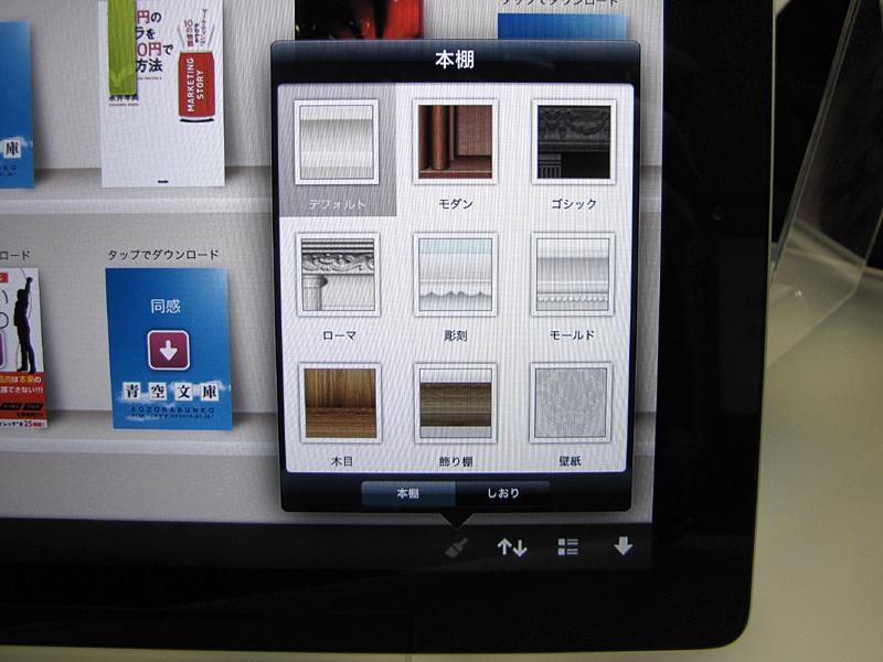 本棚デザインの変更に対応