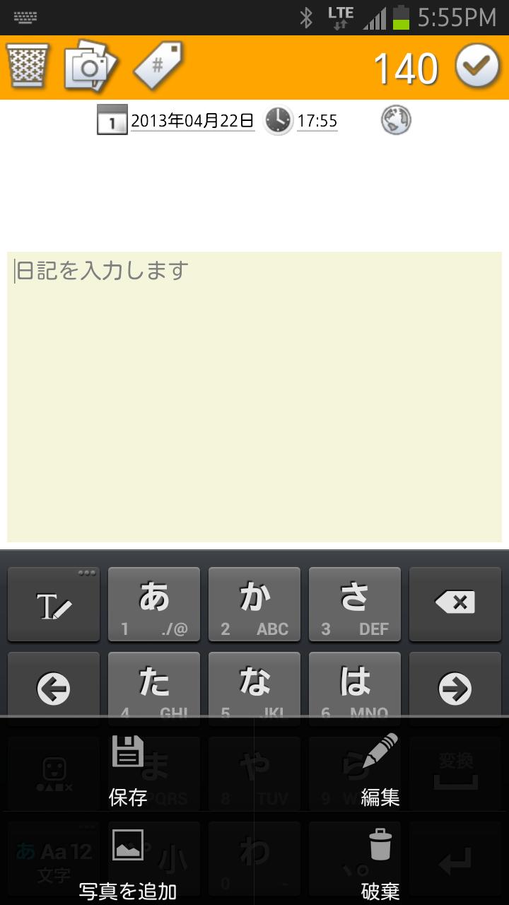ペンのアイコンをタップすると、新規作成画面に。画面上部のメニューのほかに、メニューキーからも操作メニューを表示できる