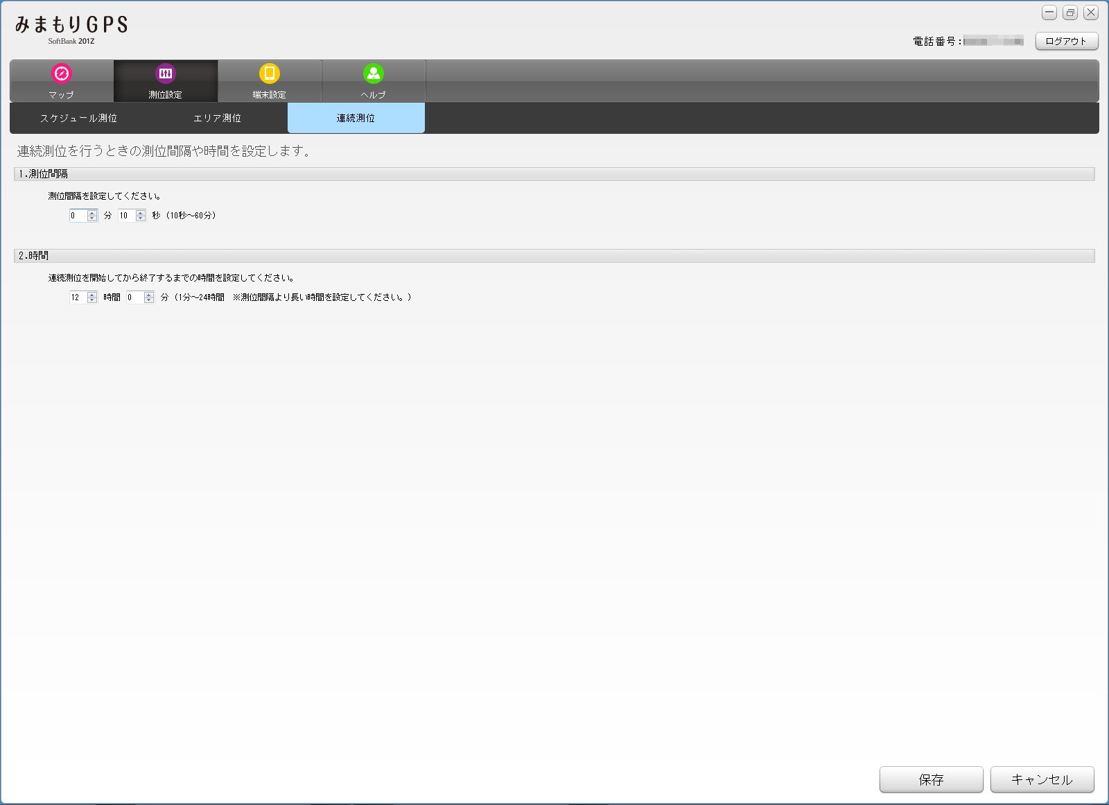 PCソフトの「連続測位」の設定画面