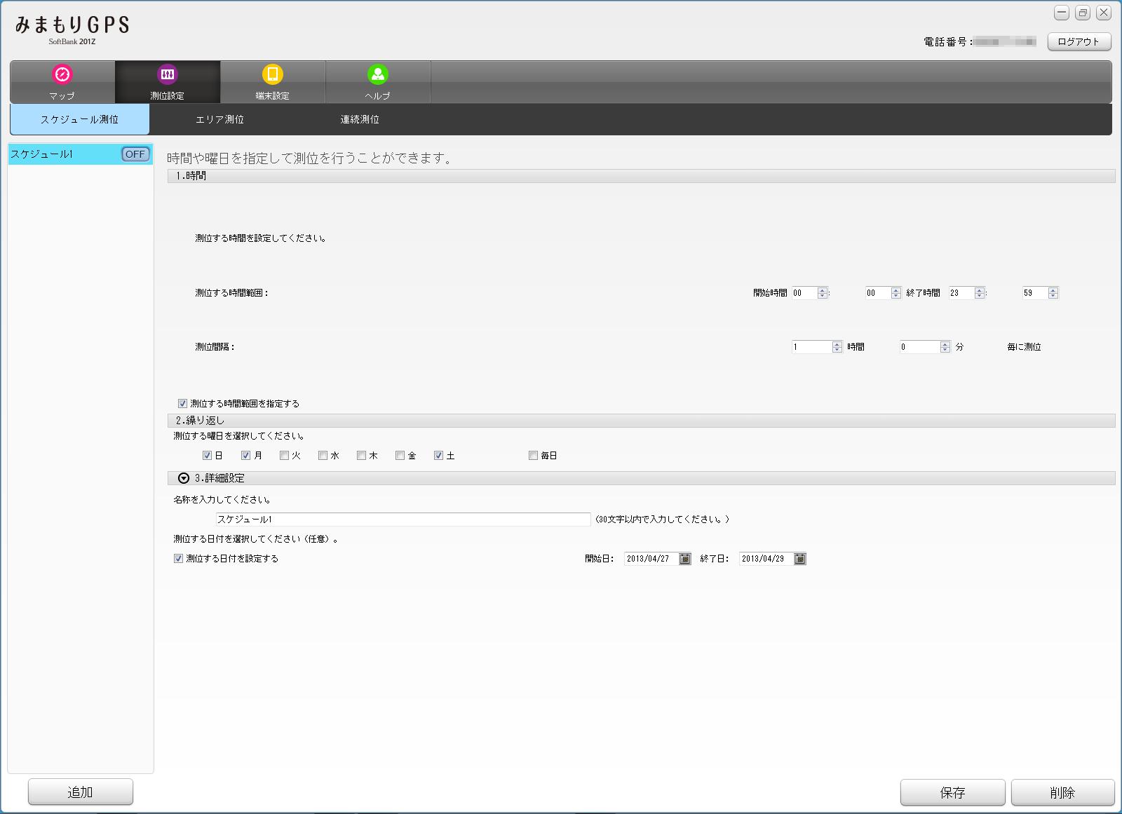 「スケジュール測位」の設定画面
