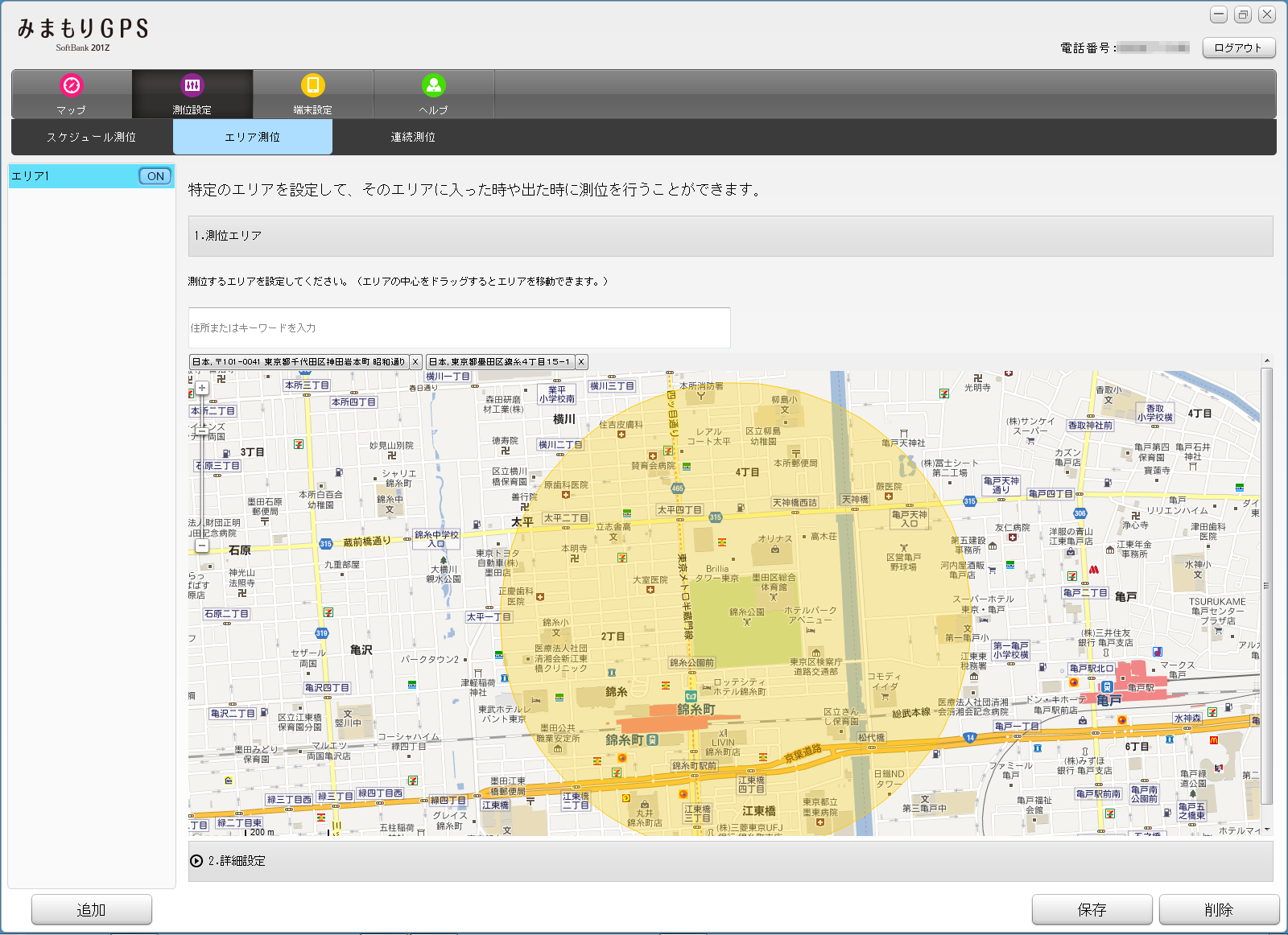 「エリア測位」の設定画面
