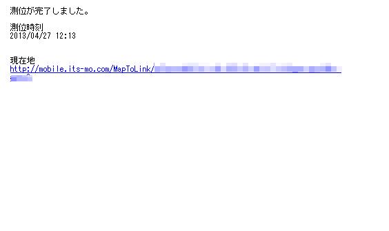 ワンタッチ測位で送信されてきたメール