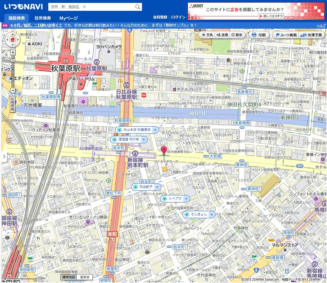 クリックすると「いつもNAVI」の地図上で現在地を確認できる