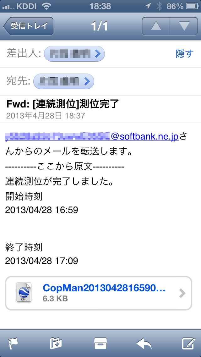 「連続測位」が完了したことを知らせるメール