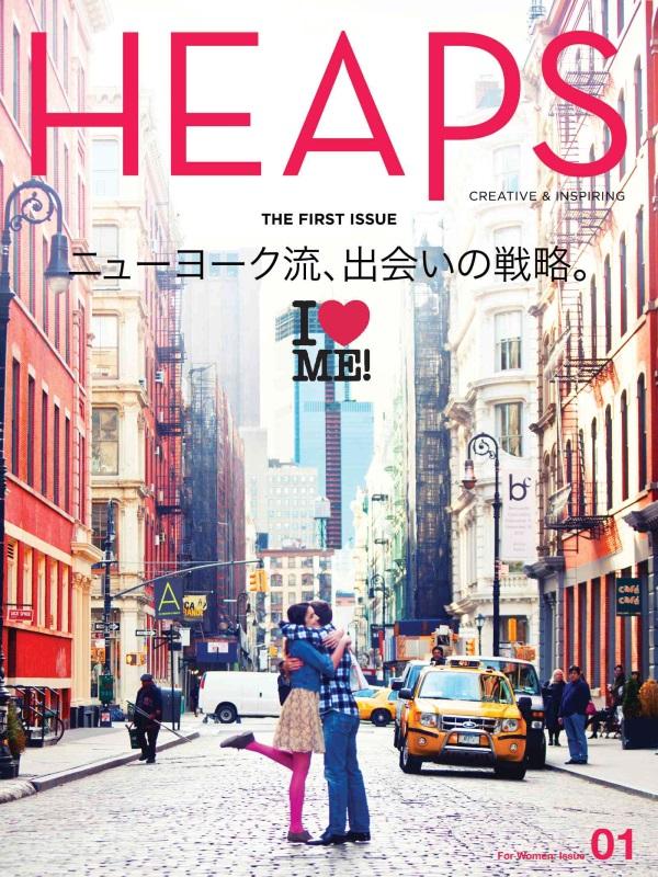 「HEAPS」女性版 表紙
