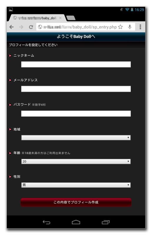 最終的にはユーザー情報入力ページに誘導される