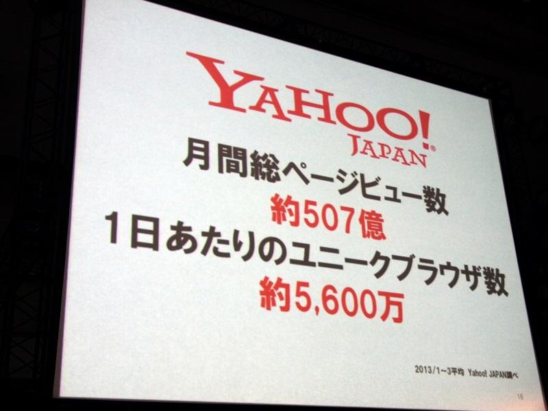 Yahoo! JAPANの膨大なアクセスを分析