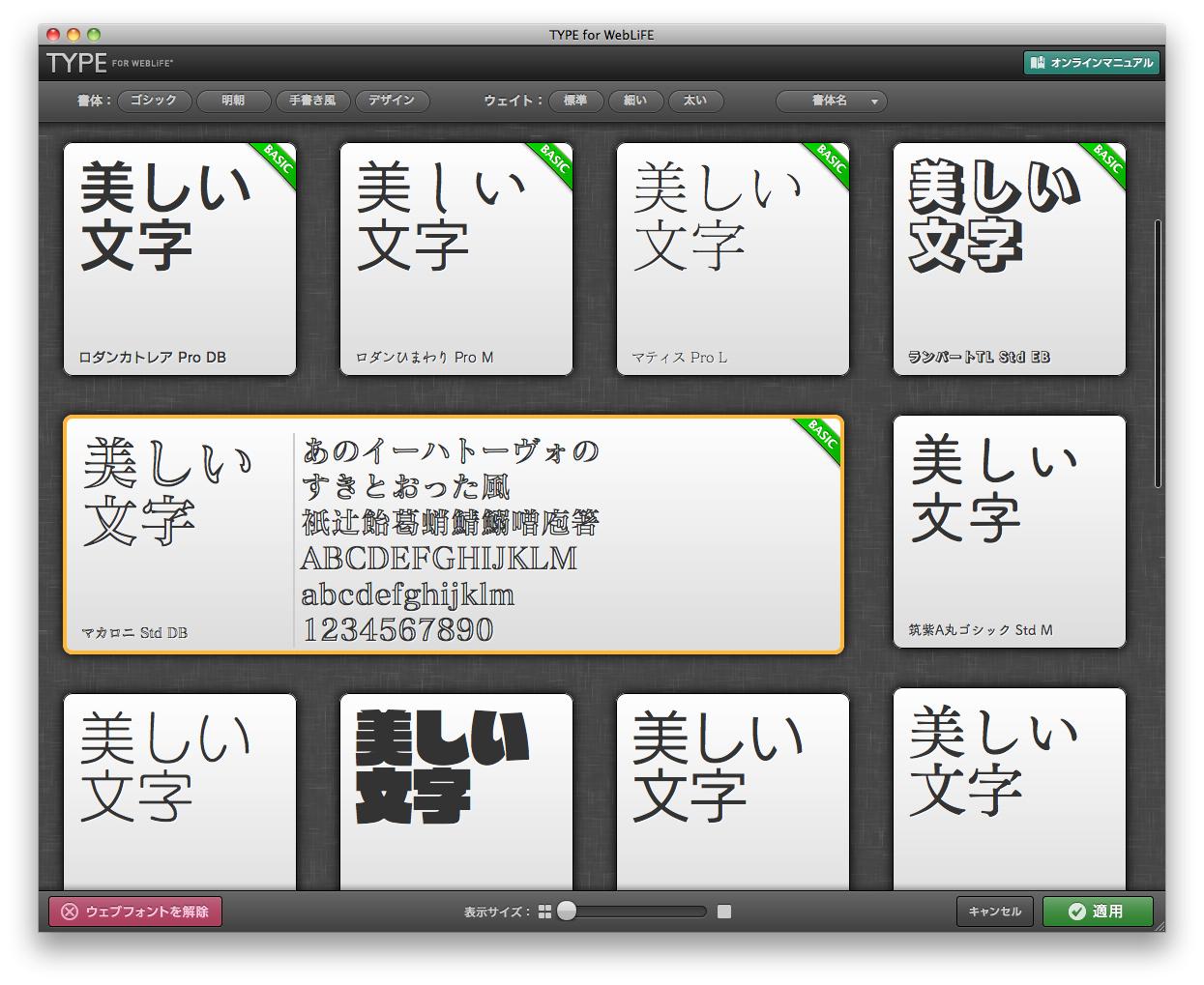 ロダンなどプロユースの日本語Webフォントが、書体を見ながら選択するだけで利用できる