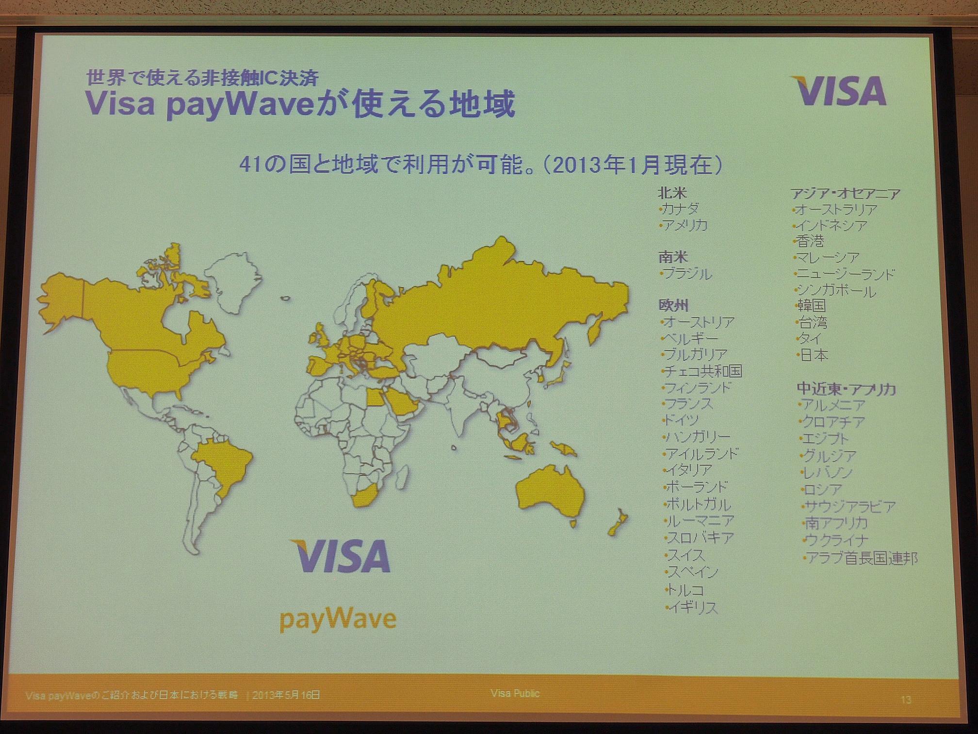 Visa payWaveは世界41の国・地域で利用可能