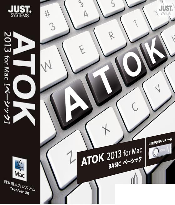 「ATOK 2013 for Mac[ベーシック]」のパッケージ