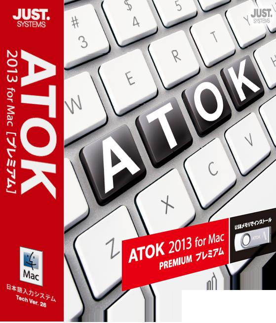 「ATOK 2013 for Mac[プレミアム]」のパッケージ