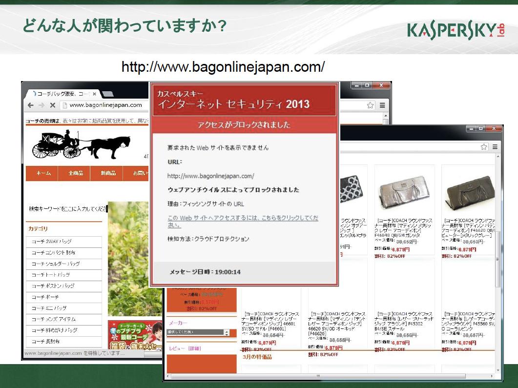 偽サイトをブロックするイメージ(画像提供:カスペルスキー)