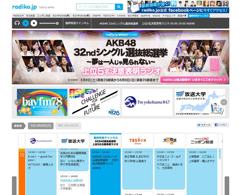 AKB48特設チャンネルの公開イメージ