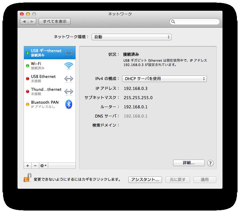 MacOS Xでもドライバをインストールすれば利用可能