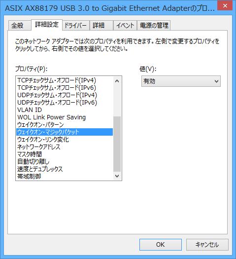 デバイスのプロパティからさまざまな設定を変更可能。WOLも利用可能だった