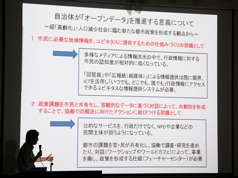 横浜市の事例発表