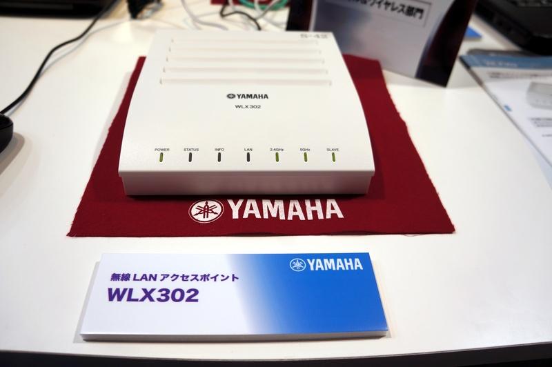 ヤマハの無線LANアクセスポイント「WLX302」の展示
