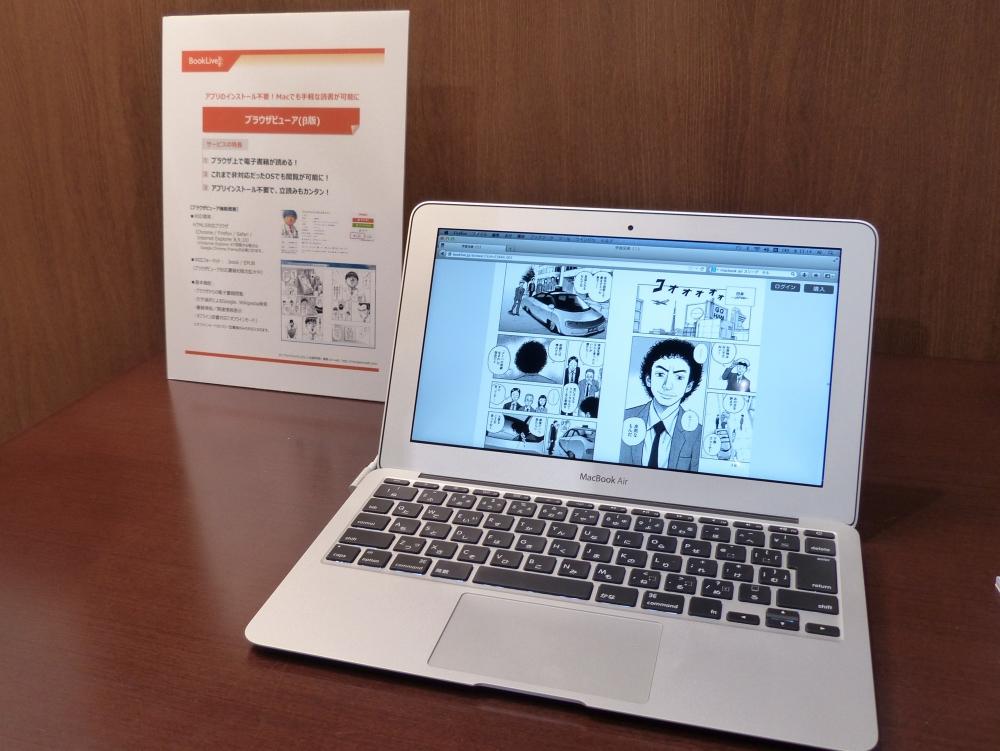 7月1日に提供開始したばかりの「ブラウザビューア(β版)」の展示。「BookLive!」の電子書籍をHTML5対応ウェブブラウザーから閲覧できるため、これまで非対応だったMacからも利用できるようになった