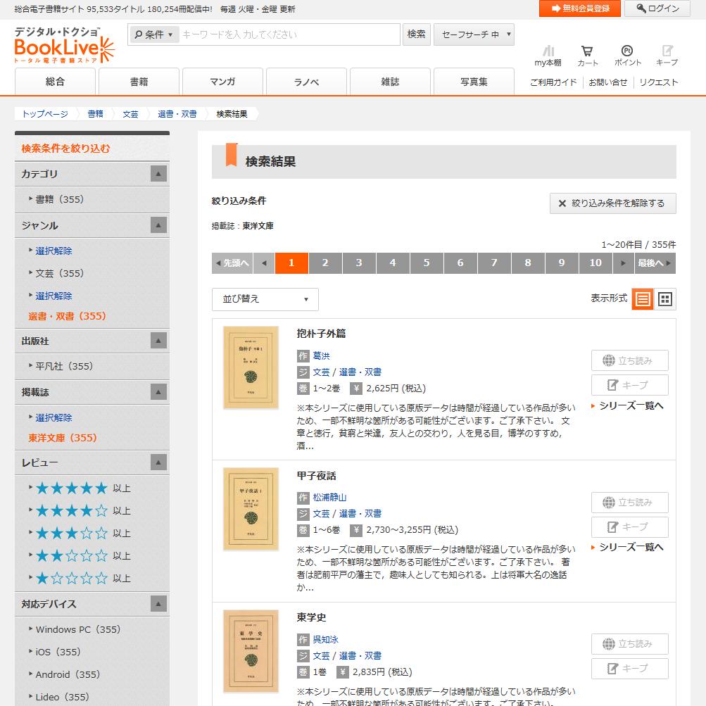 「BookLive!」では現在、355作品/全597冊をラインナップしている