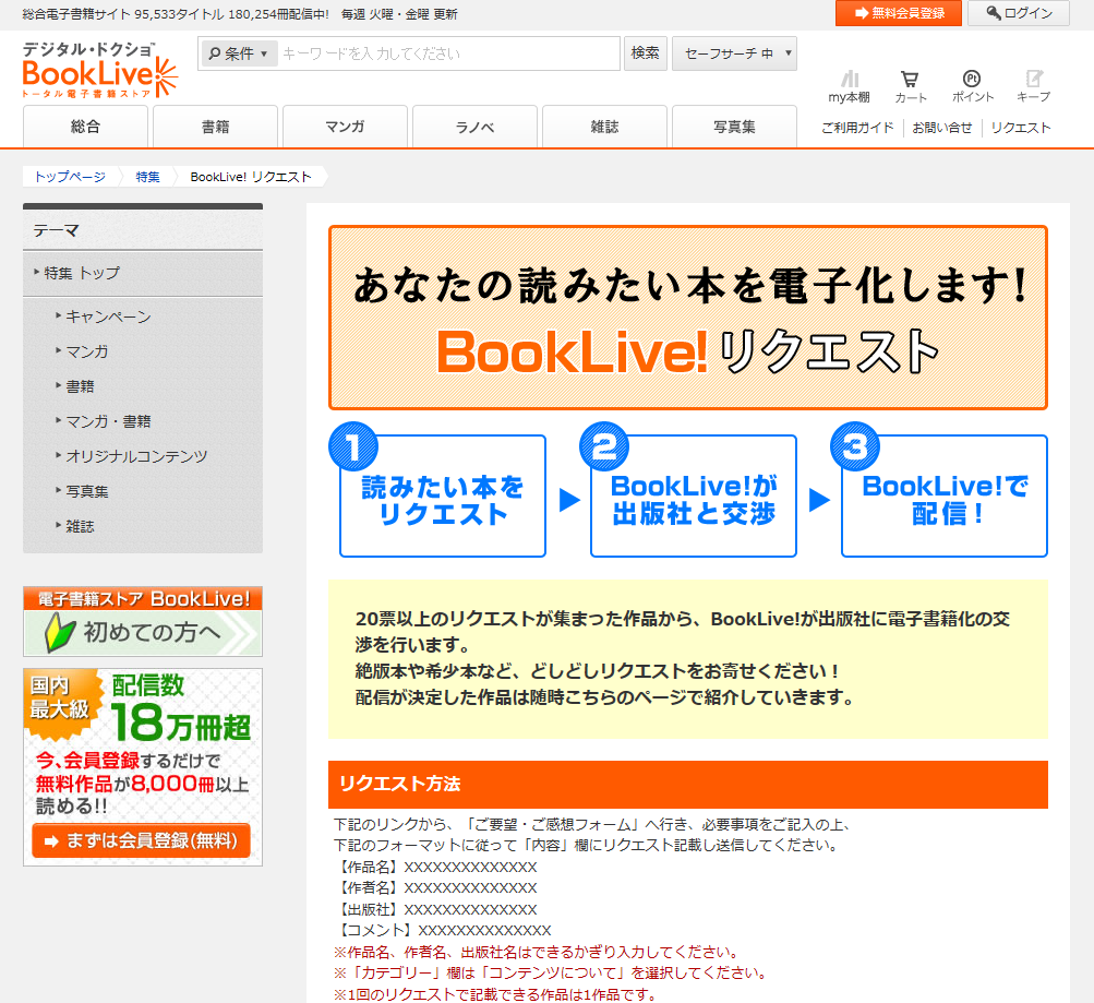 「BookLive!」の電子書籍化リクエスト受付ページ