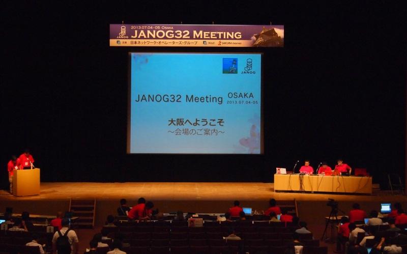 JANOG32 Meetingの会場