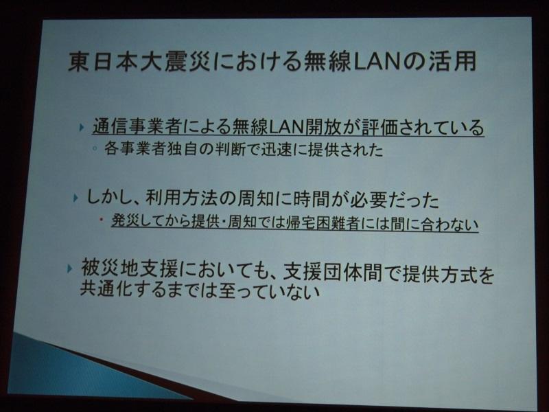 東日本大震災でも無線LAN開放は評価されたが、利用方法の周知には時間がかかった