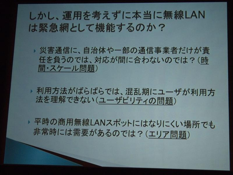 無線LAN開放にまつわる問題