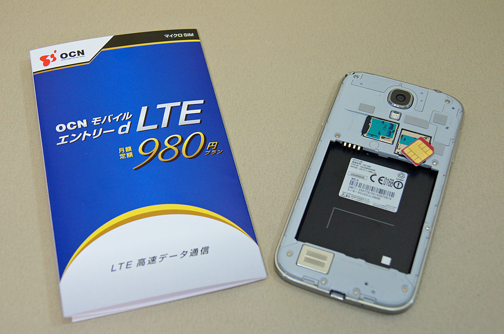 NTTコミュニケーションズの「OCNモバイルエントリー d LTE 980」。月額980円で1日あたり30MBまで高速な通信が可能(30MBを超えると200kbps)なMVNOサービスだ