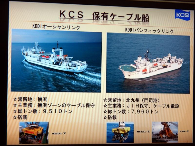 KCSでは「KDDIオーシャンリンク」「KDDIパシフィックリンク」の2隻を保有