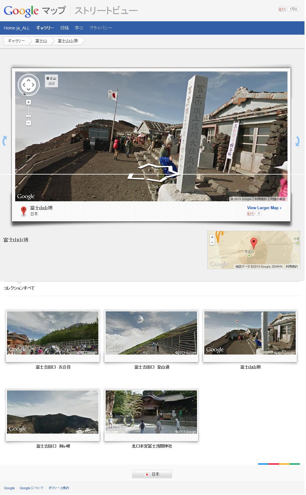 登山道のストリートビューは、Google マップ上からアクセスできるほか、「ストリートビューギャラリー」ページにもまとめらている