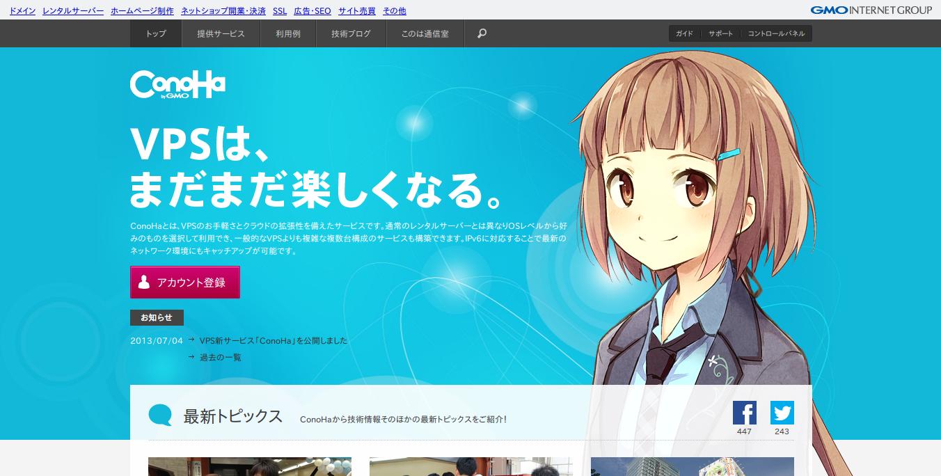 ConoHaのサイト