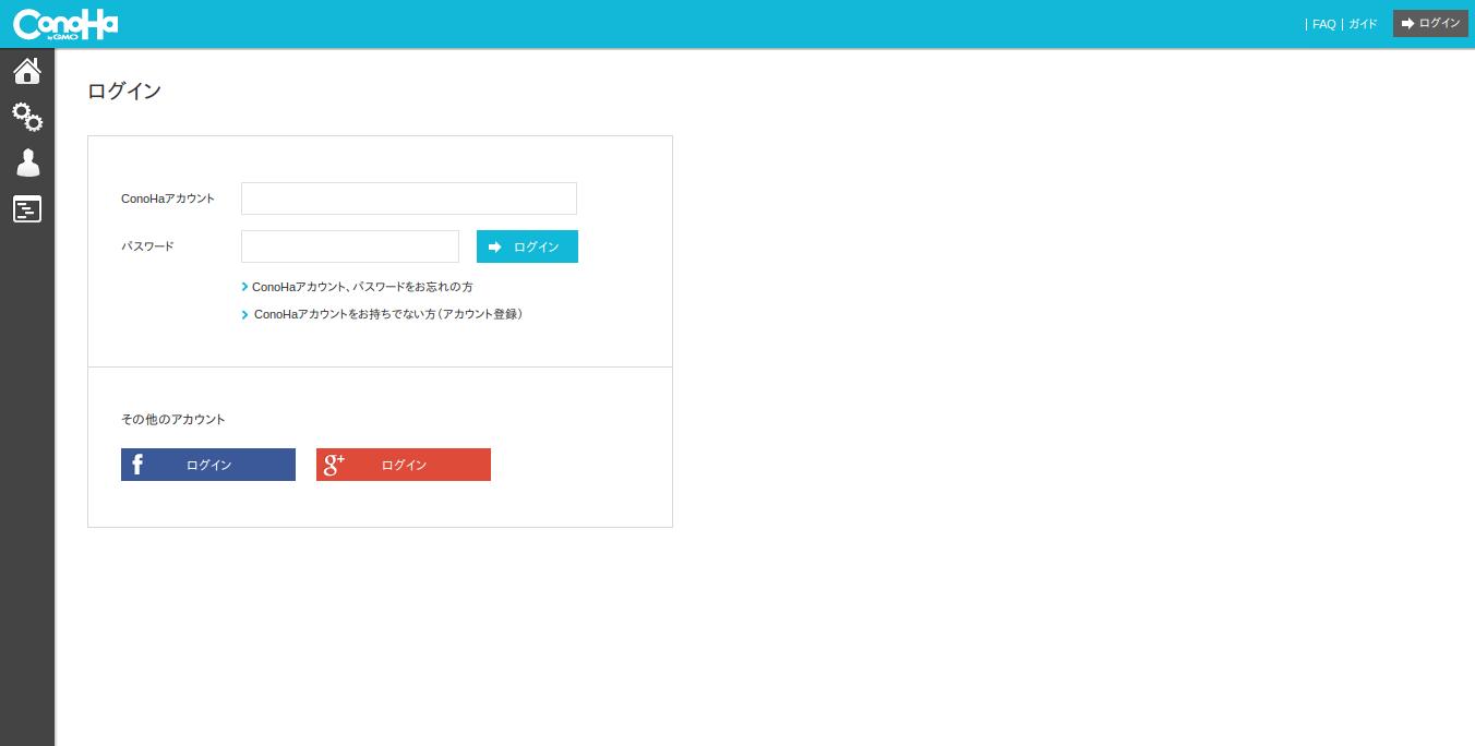 ログイン画面。ConoHaのアカウントとパスワードを入力するか、紐づけたFacebookやGoogleのアカウントを使う
