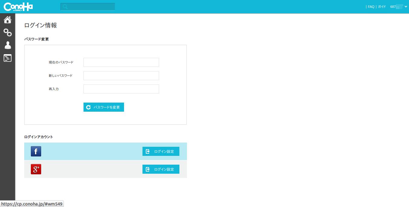 コントロールパネル左上には「ダッシュボード」「サービス」「アカウント」「操作履歴」の4つのアイコンが並ぶ。「アカウント」からは、アカウント情報の確認やパスワードの変更、電話認証の実行、請求履歴の確認などができる。お名前.com VPS(KVM)ではアカウント関係の機能はコントロールパネルとは別の管理画面に置かれていた