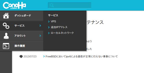 左上の「サービス」から「VPS」をクリックすると、サーバーリストの画面が表示されるので、「VPS追加」をクリックする