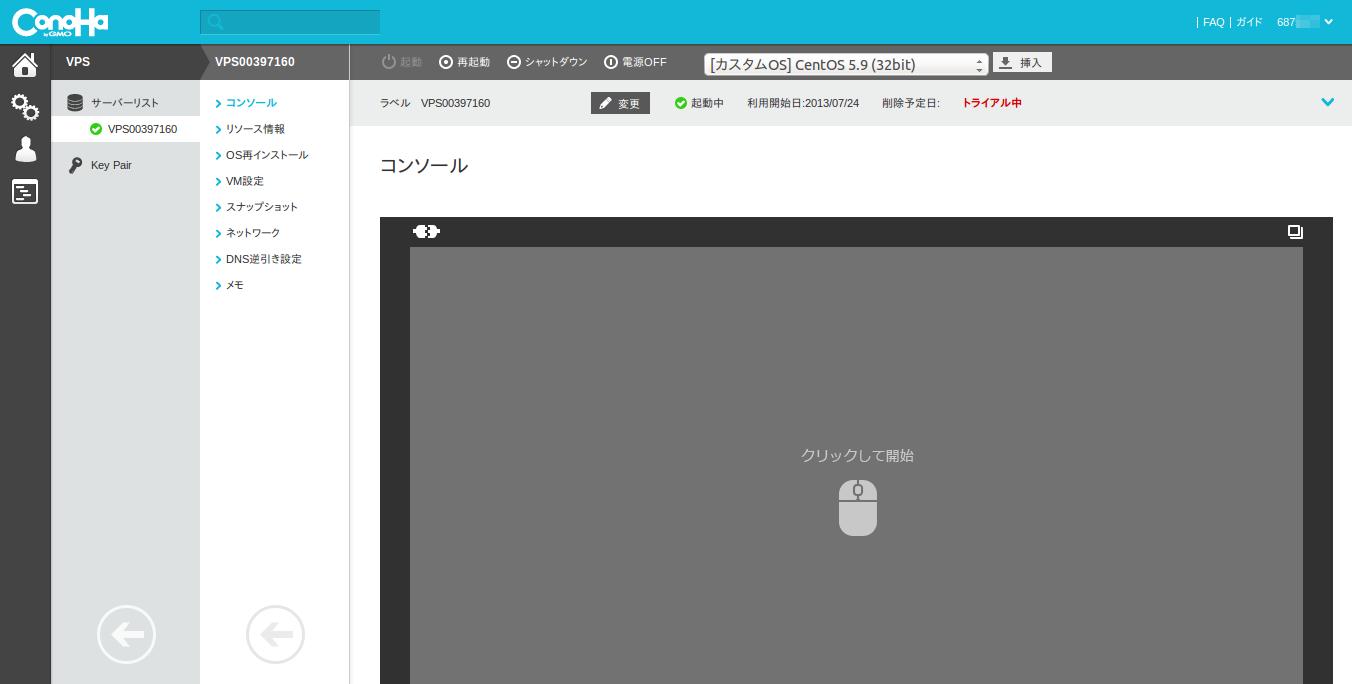 コンソール画面。クリックするとOSのコンソールの表示になる。縁の部分の右上には「Ctrl+Alt+Del送信」「クリップボード」「リロード」「別ウィンドウを開く」の操作アイコンが置かれている。画面左下からはキーマップ設定を変更できる