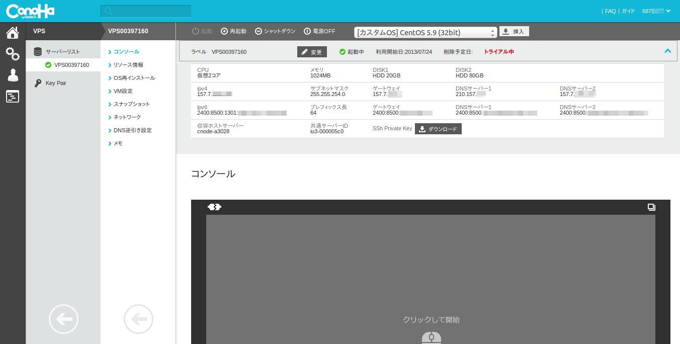 画面上部のバーを広げると、サーバーのネットワーク情報が表示される
